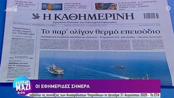 ΕΦΗΜΕΡΙΔΕΣ – ΚΑΛΟΚΑΙΡΙ ΜΑΖΙ - 14/08/2020