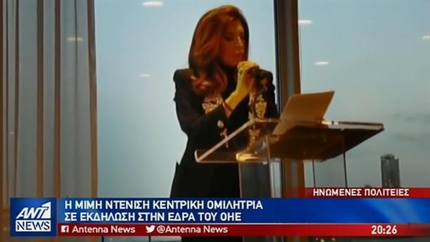 Η Μιμή Ντενίση κεντρική ομιλήτρια σε εκδήλωση του ΟΗΕ