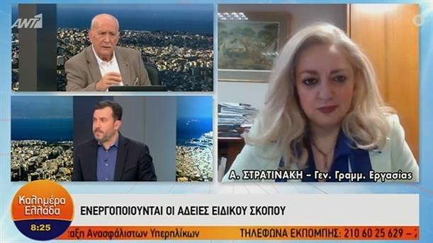 Άννα Στρατινάκη - γ.γ Εργασίας – ΚΑΛΗΜΕΡΑ ΕΛΛΑΔΑ - 11/02/2021