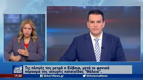 ANT1 NEWS 09-08-2020 ΣΤΗ ΝΟΗΜΑΤΙΚΗ