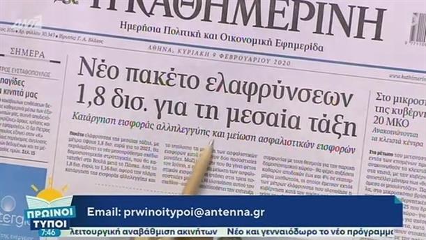 ΕΦΗΜΕΡΙΔΕΣ – ΠΡΩΙΝΟΙ ΤΥΠΟΙ - 09/02/2020