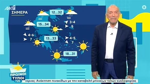 ΚΑΙΡΟΣ – ΠΡΩΙΝΟΙ ΤΥΠΟΙ - 14/06/2020