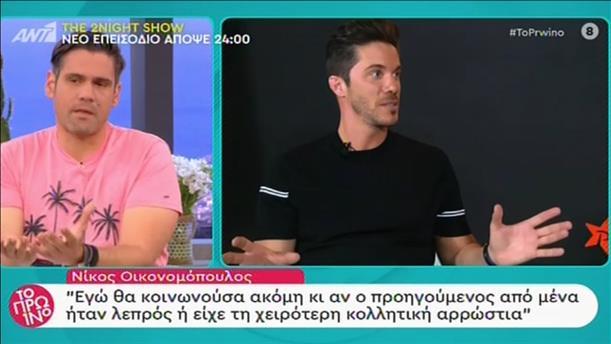 Ο Νίκος Οικονομόπουλος για την Θεία Κοινωνία