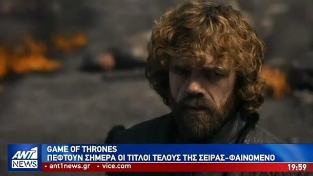 Πλήγμα για την αμερικανική οικονομία το τέλος του Game of Thrones