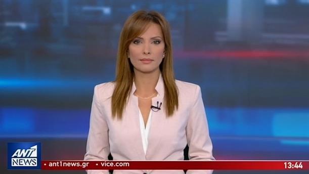 ANT1 NEWS 11-06-2019 ΣΤΙΣ 13:00