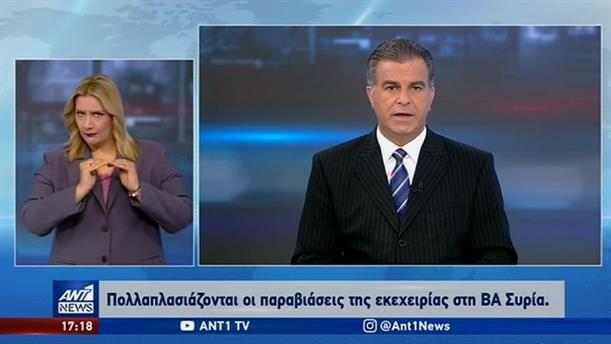 ANT1 NEWS 20-10-2019 ΣΤΗ ΝΟΗΜΑΤΙΚΗ