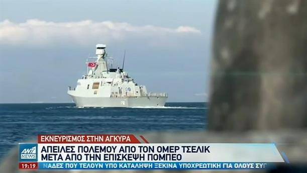 Εκνευρισμός στην Τουρκία για την επίσκεψη Πομπέο στην Ελλάδα