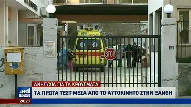 Κορονοϊός: 16 νέα κρούσματα στην Ελλάδα