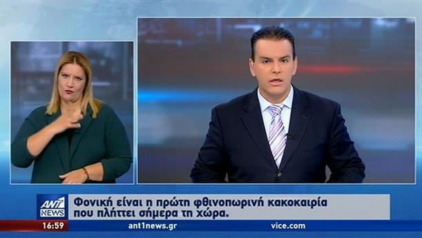 ANT1 NEWS 24-09-2019 ΣΤΗ ΝΟΗΜΑΤΙΚΗ