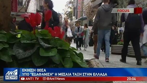 Υπό εξαφάνιση η μεσαία τάξη στην Ελλάδα