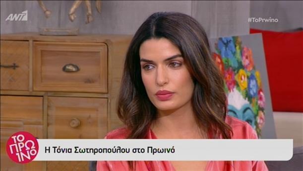 Η Τόνια Σωτηροπούλου στο Πρωινό