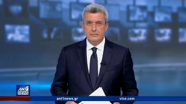 ANT1 NEWS 25-10-2019 ΣΤΙΣ 19:30