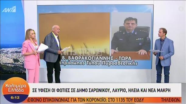 """Ο εκπρ. Τύπου της Πυροσβεστικής στην εκπομπή """"Καλημέρα Ελλάδα"""""""