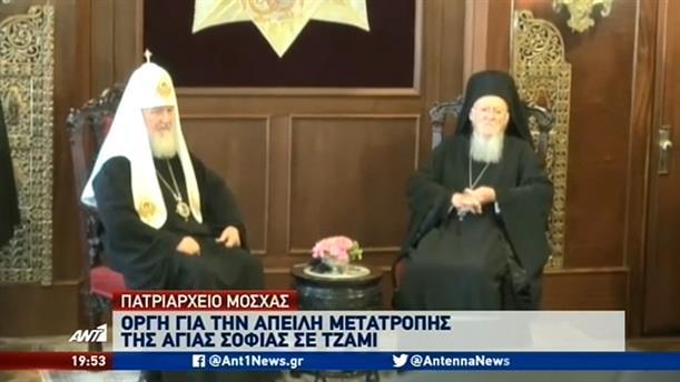 Αγία Σοφία: Οργή στο Πατριαρχείο Μόσχας για την απειλή μετατροπής της σε τζαμί