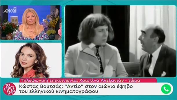 Χριστίνα Αλεξανιάν: ο Κώστας Βουτσάς ήταν μοναδικός