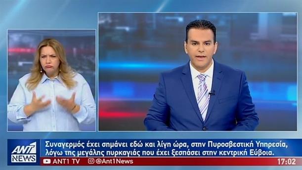 ANT1 NEWS 04-07-2019 ΣΤΗ ΝΟΗΜΑΤΙΚΗ