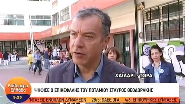 Σταύρος Θεοδωράκης – ΚΑΛΗΜΕΡΑ ΕΛΛΑΔΑ – 26/05/2019