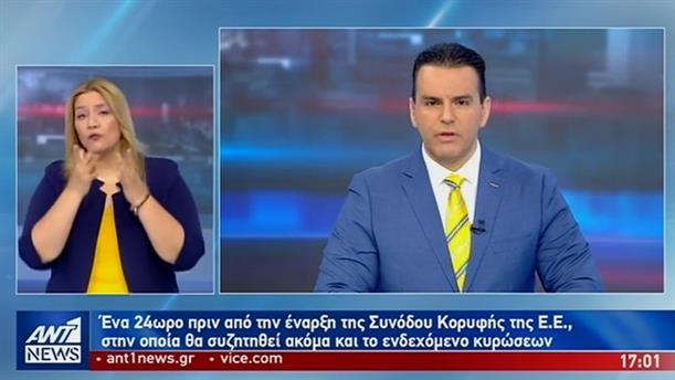 ANT1 NEWS 19-06-2019 ΣΤΗ ΝΟΗΜΑΤΙΚΗ