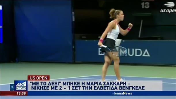 Η Σάκκαρη προκρίθηκε στον 2ο γύρο του US Open