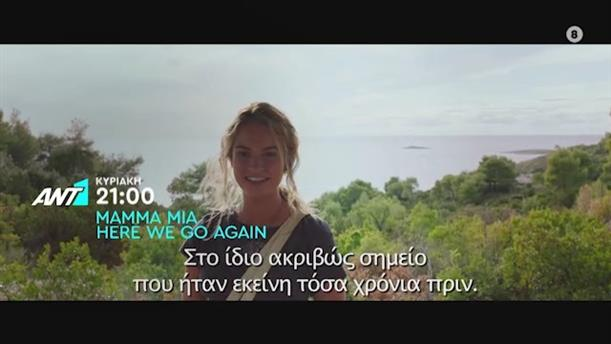 Mamma Mia Here we go again - Κυριακή 10/01