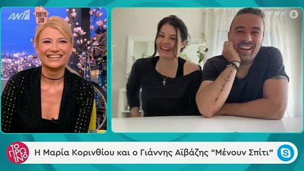 Μαρία Κορινθίου - Γιάννης Αϊβάζης - Το Πρωινό - 28/04/2020