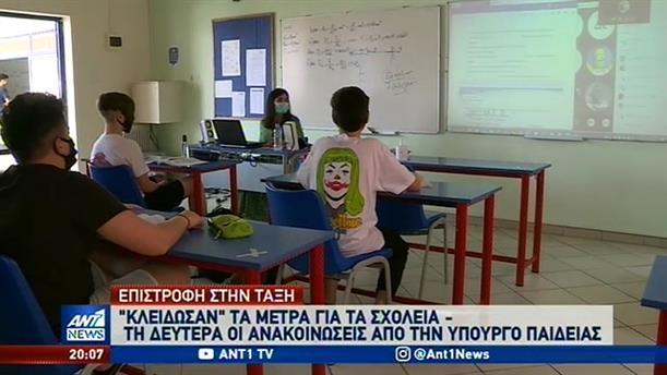 Κορονοϊός: «Γρίφος» το άνοιγμα των σχολείων