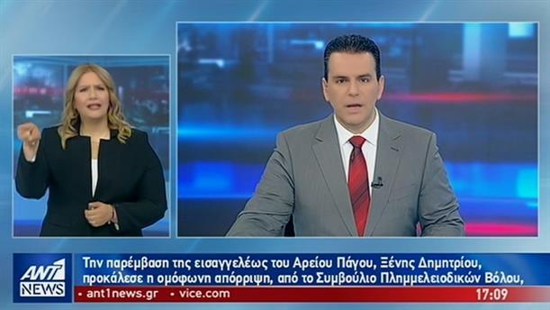 ANT1 NEWS 10-05-2019 ΣΤΗ ΝΟΗΜΑΤΙΚΗ