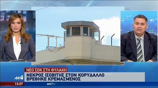 Νεκρός στο κελί του ισοβίτης στις Φυλακές Κορυδαλλού