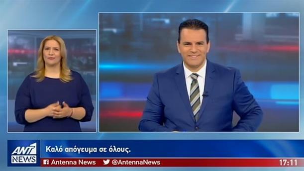 ANT1 NEWS 03-06-2019 ΣΤΗ ΝΟΗΜΑΤΙΚΗ