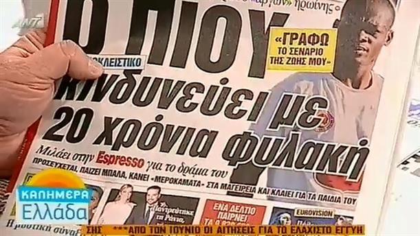Εφημερίδες (16/05/2016)