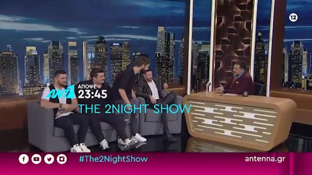 The 2night Show - Πέμπτη 07/11