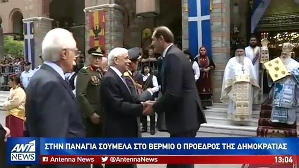 Στην Παναγία Σουμελά ο Παυλόπουλος