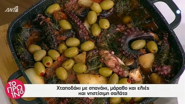 Χταποδάκι με σπανάκι, μάραθο και ελιές - Το Πρωινό - 18/4/2019