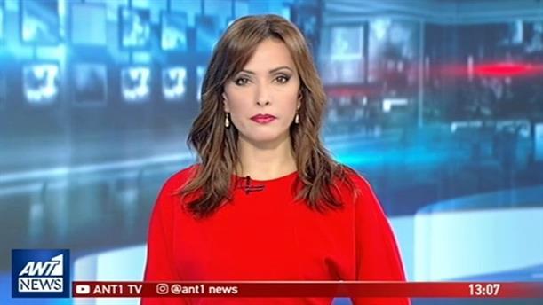 ANT1 NEWS 26-11-2018 ΣΤΙΣ 13:00