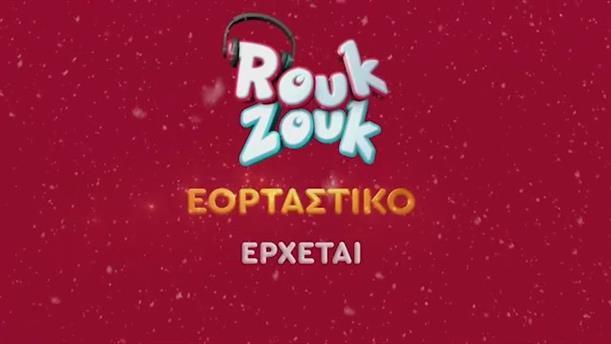 Rouk Zouk - ΕΟΡΤΑΣΤΙΚΟ