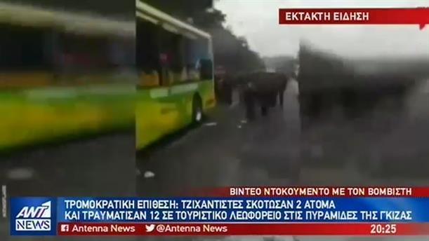 Έκρηξη σε τουριστικό λεωφορείο κοντά στις Πυραμίδες της Γκίζας