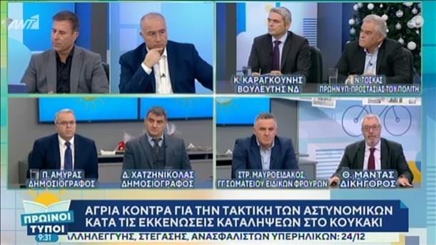 Πολιτική επικαιρότητα – ΠΡΩΙΝΟΙ ΤΥΠΟΙ - 21/12/2019