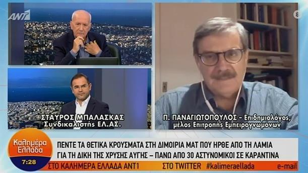 Π. Παναγιωτόπουλος - Επιδημιολόγος – ΚΑΛΗΜΕΡΑ ΕΛΛΑΔΑ – 15/10/2020