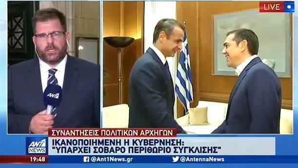 Το παρασκήνιο των συναντήσεων του Πρωθυπουργού με τους πολιτικούς αρχηγούς