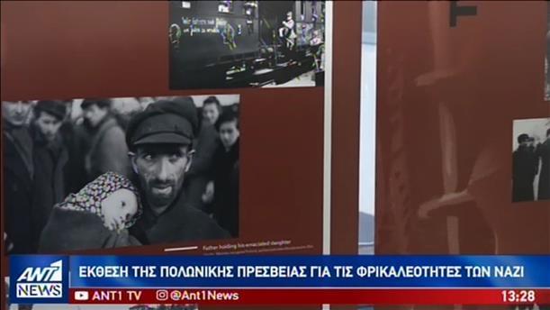 Οι φρικαλεότητες των ναζί σε έκθεση της πολωνικής πρεσβείας