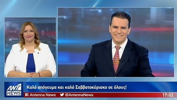 ANT1 NEWS 05-07-2019 ΣΤΗ ΝΟΗΜΑΤΙΚΗ