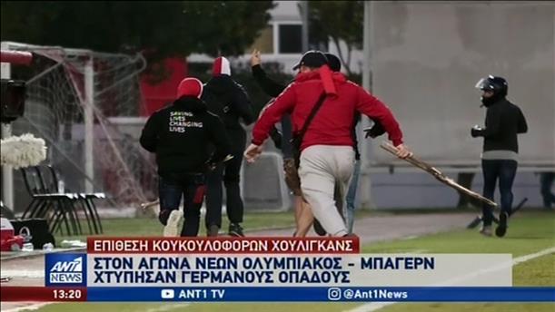 «Μαύρη σελίδα» η επίθεση χούλιγκαν στον αγώνα Ολυμπιακός – Μπάγερν Κ19