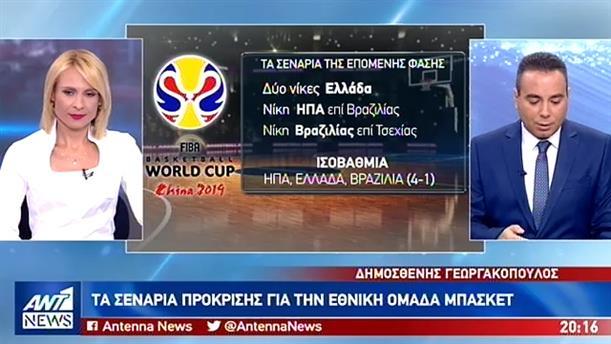 """Μουντομπάσκετ 2019: τα σενάρια για την πρόκριση της εθνικής Ελλάδος στους """"8"""""""