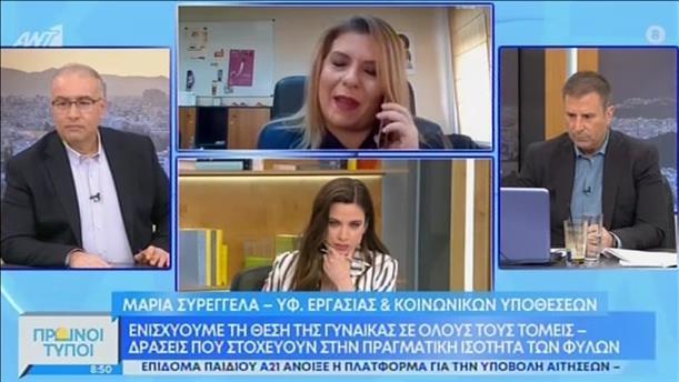 """Η  Μαρία Συρεγγέλα στην εκπομπή """"Πρωινοί Τύποι"""""""