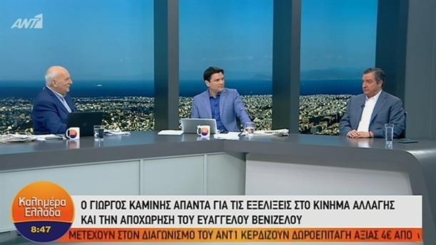 Γιώργος Καμίνης  – ΚΑΛΗΜΕΡΑ ΕΛΛΑΔΑ – 03/06/2019