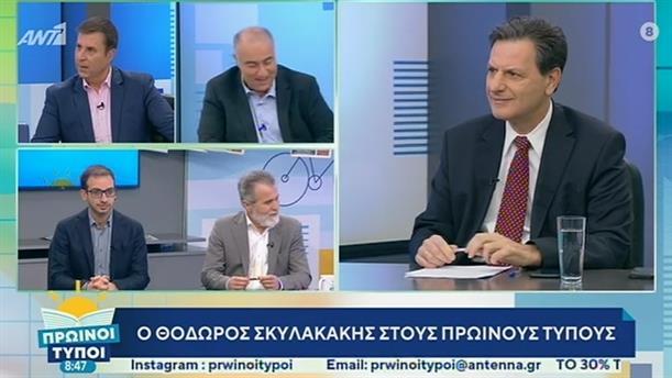 Θεόδωρος Σκυλακάκης – ΠΡΩΙΝΟΙ ΤΥΠΟΙ - 23/02/2020
