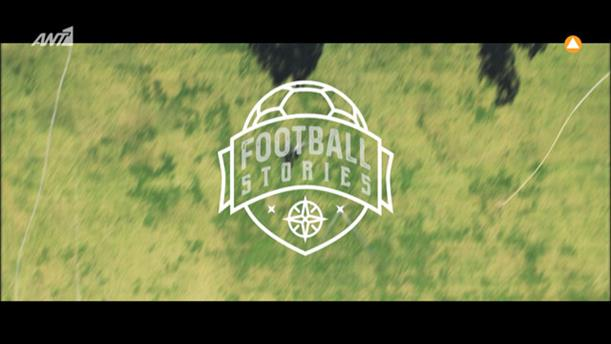 FOOTBALL STORIES - ΈΡΧΕΤΑΙ