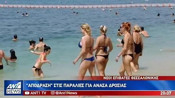 """""""Απόδραση"""" στις κοντινές παραλίες για ανάσα δροσιάς"""