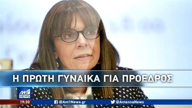 Αικατερίνη Σακελλαροπούλου: Ευρεία συναίνεση για την υποψηφιότητα της