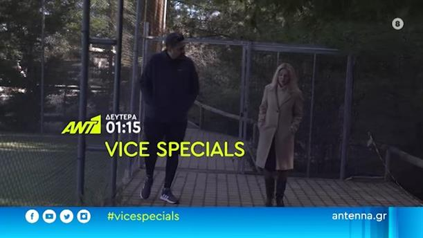 Vice Specials - Δευτέρα 08/03